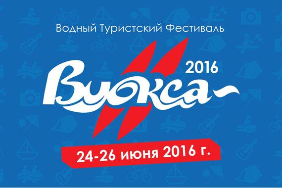 Фестиваль Вуокса 2016