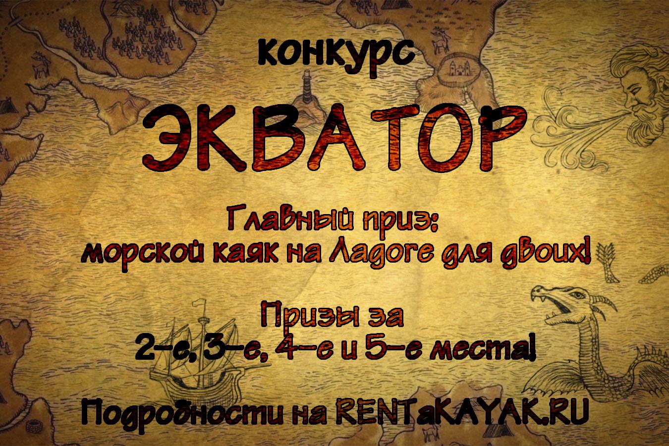 КОНКУРС ЭКВАТОР